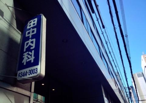 田中内科 西梅田 堂島