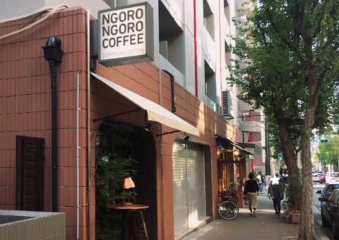 NGORONGORO COFFEE ンゴロンゴロコーヒー 天満橋