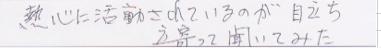 お客様 アンケート 接客 コンテスト