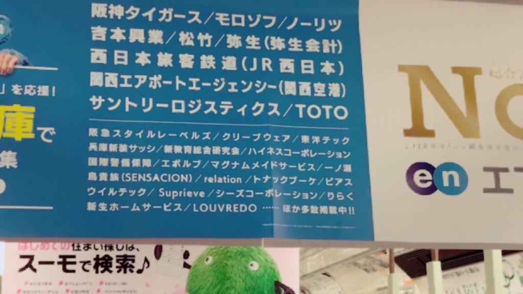 エン転職 中吊り広告 大阪メトロ 全線