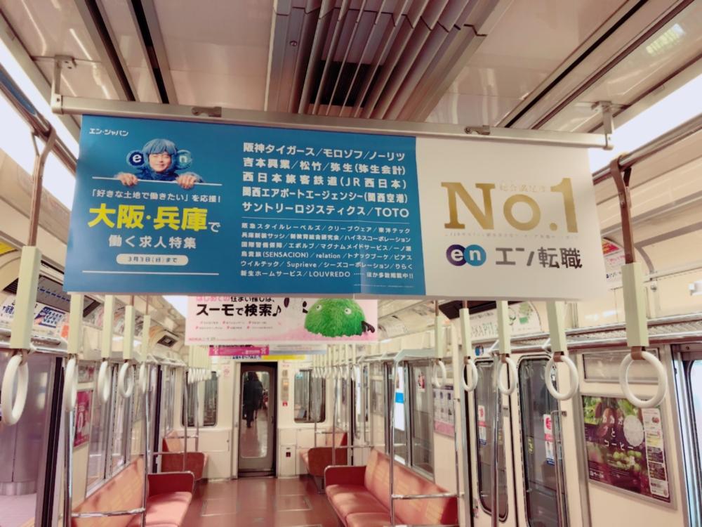 エン転職 中吊り広告 大阪 地下鉄全線