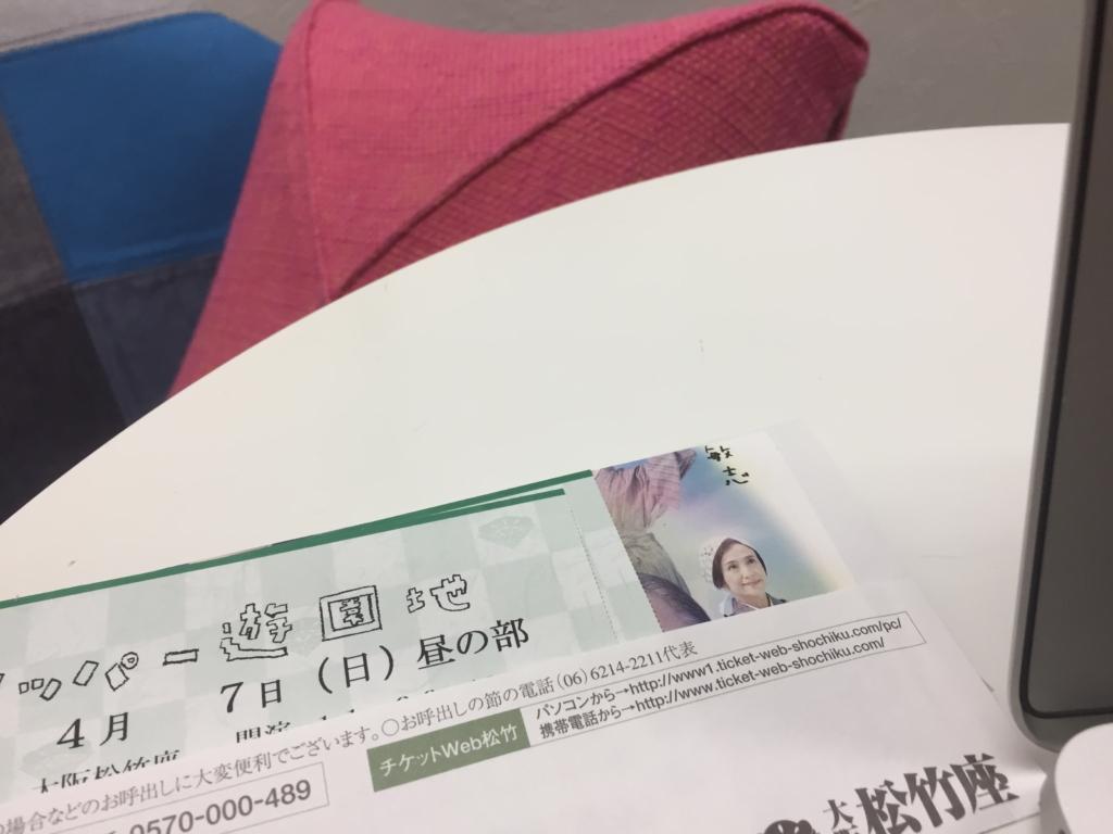 松竹座 大阪 難波 トリッパー遊園地 榎木孝明さん
