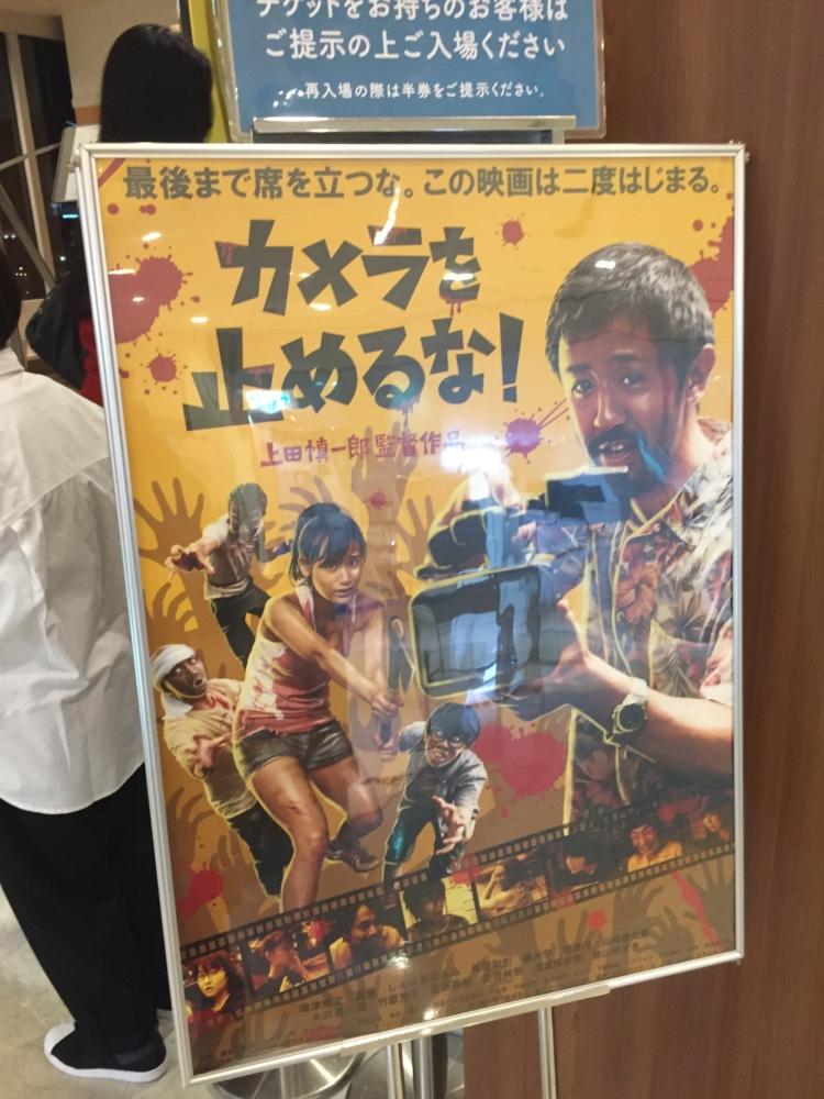 スカイビル 映画 シネ・リーブル梅田 カメラを止めるな!