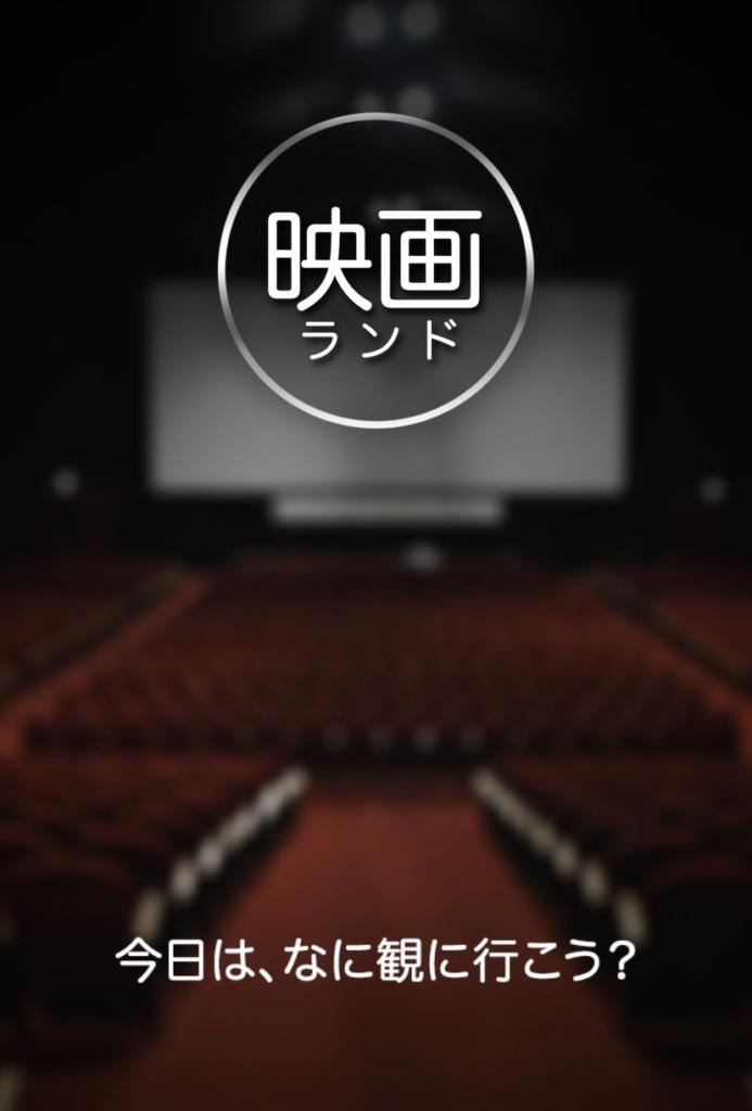 映画ランド アプリ