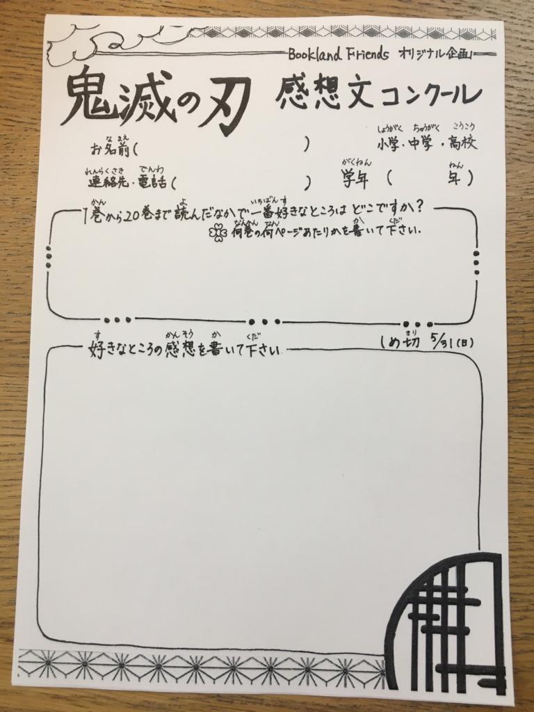 伊丹 本 ブックランドフレンズ こんぶ店長